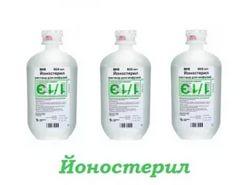 Йоностерил цена в екатеринбурге от 1111 руб. , купить йоностерил в.